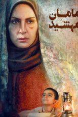 دانلود فیلم مامان مهشید ۱۳۹۸