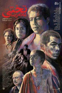 دانلود فیلم غلامرضا تختی