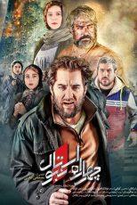 دانلود فیلم چهارراه استانبول