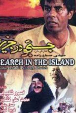 دانلود فیلم جستجو در جزیره