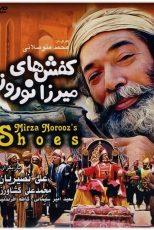 دانلود فیلم کفشهای میرزا نوروز