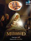 دانلود فیلم محمد رسولالله
