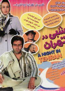 دانلود فیلم شبی در تهران