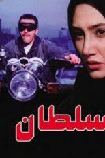 دانلود فیلم سلطان
