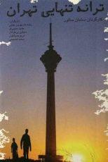 دانلود فیلم ترانه تنهایی تهران