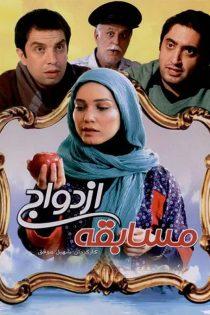 دانلود فیلم مسابقه ی ازدواج