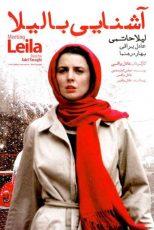 دانلود فیلم آشنایی با لیلا