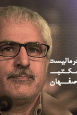 دانلود فیلم فرمالیست مکتب اصفهان