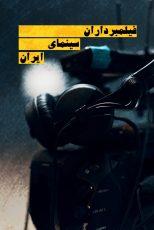 دانلود فیلم فیلمبرداران سینمای ایران