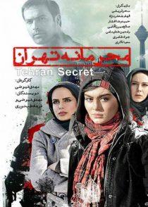 دانلود فیلم محرمانه تهران
