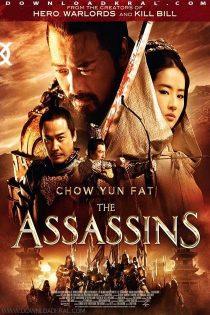 دانلود فیلم The Assassin 2015