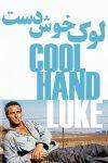 دانلود فیلم Cool Hand Luke 1967