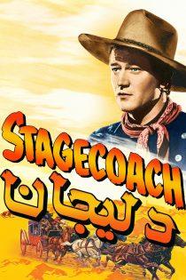 دانلود فیلم Stagecoach 1939