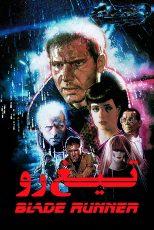 دانلود فیلم Blade Runner 1982
