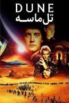 دانلود فیلم Dune 1984