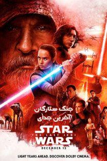 دانلود فیلم Star Wars: Episode VII – The Force Awakens 2015