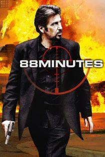 دانلود فیلم ۲۰۰۷ ۸۸ Minutes