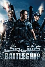 دانلود فیلم Battleship 2012