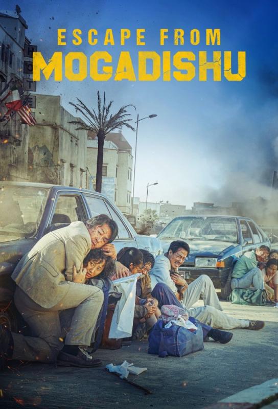 دانلود فیلم Escape from Mogadishu 2021