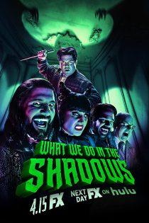 دانلود سریال What We Do in the Shadows